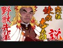 野獣先輩煉獄杏寿郎説