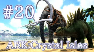 【ARK Crystal Isles】TLC3で調整されたマ