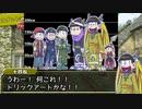 【卓ゲ松さんSW2.0】リルドラ数字松のとある冒険 5-EX【GM長男】