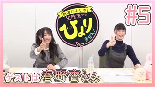 アーカイブ:新田ひよりの「生放送でもひよりません!」#5【春野杏さんがゲストに登場!】