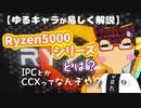 【自作PC】初心者向け:AMD Ryzen5000シリーズとは?CCXとかIPCって何?【Zen3解説】