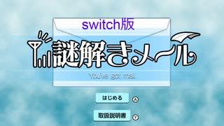 【switch版】知り合いが意味不明なメール
