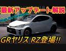 【実況】 アップデートでトヨタ GRヤリス RZハイパフォーマンスが登場! 簡単解説! グランツーリスモSPORT Part216