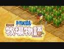 ドラえもん のび太の牧場物語【実況】Part79(身の丈に合わない畑)