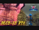 地球防衛軍5RTA DLC2-12最後の挑戦1 ウイングダイバー11:36