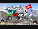 【ゆっくり】スイス旅行記 29 マッターホルン(の近くの山...