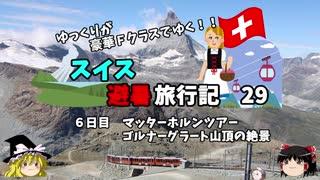 【ゆっくり】スイス旅行記 29 マッター