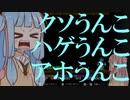 琴葉姉妹がファミコンの『グラディウス』を実況プレイ