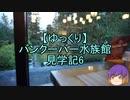 【ゆっくり】バンクーバー水族館見学記6/13