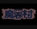 魔界村【VCA】姫様救出できる?③(3クレジット目)