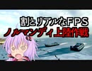 【割とリアルなFPS番外編】絶対死んで上陸する、ノルマンディ上陸作戦