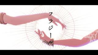 【MMDツイステ】フラジール【4章後スカラ