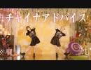 【いくら×まなこ】チャイナアドバイス 踊ってみた