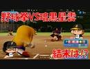 【パワプロ2020】漢四人の負けられないペナントレース#5【オープン戦】【対戦動画】