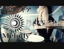 【叩いてみた】Melody / 我儘ラキア【DrumCover】