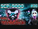【マインクラフト】SCPに怖がりなんて関係ない!SCP観察・収容日記#35【SCPMOD】#SCP #SCPMOD