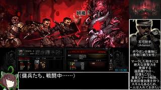 【RTA】Darkest Dungeon any%(DLC有) _02: