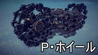 【Besiege】第4回P1グランプリ応募機体「P