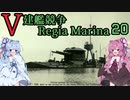 [VOICEROID実況]V建艦競争 Regia Marina 20[Rule the Waves II]