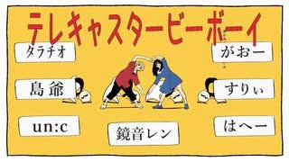【合唱】テレキャスタービーボーイ【6人+α】