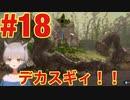 #18【ピクミン3】ボス戦!地面から伸びる魔の手(ゲーム実況)