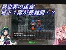 【トルネコの大冒険3】異世界地下1階が突破できない!【VOICEROID実況】