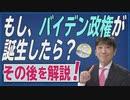 【教えて!ワタナベさん】もし、バイデン政権誕生ならどうなる?[R2/11/14]
