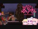 【Starbound:FU】そらさんとふらふらふらっきん#11
