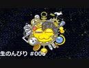 【生のんびり #006】星のカービィ SDX【PART6】