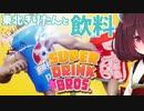 【SUPER DRINK BROS.】東北きりたんと飲料【ボイスロイド実況】