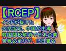 RCEP 中国、韓国主導の東アジア地域包括的経済連携 アメリカ大統領選挙の陰、 大企業最優先の政府が主導する協定に合意 野党は反応薄 尖閣侵入も、知的所有権も、ホワイトリスト除外も棚上げ