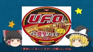 【ゆっくり解説】カップ焼そばの歴史~40