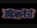 魔界村【VCA】姫様救出できる?④(5クレジット目)