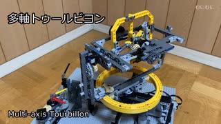 【機械式時計】多軸トゥールビヨンを作った