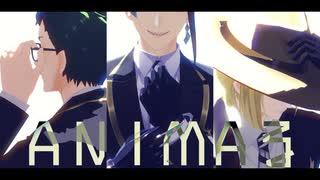 【MMDツイステ】ANIMAる+α【サ部山】