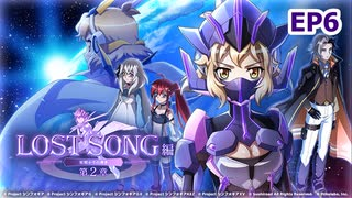 【シンフォギアXD】LOST SONG編 第2章 EP6