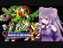 【ロックマンX2】ゲームが苦手なボイロ実況 【part02】