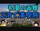 【ゆっくり】初夏の函館2泊で満喫旅 7 ロープウエイで函館山へ