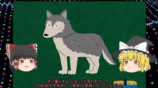 【ゆっくり解説】日本人と犬の歴史 その1