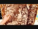 【鬼滅の刃】光の反射を利用して、耳かきで毛布に『我妻 善逸』描いてみた 【ブランケットアート】