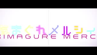 【MMD杯ZERO3予告動画】キャストの来ない