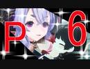 【にじさんじ劇場】P_relations 第6話 ピーリレーションズ