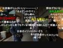 【野田草履】ポンサダ緑森金大原 その3【ニコ生】