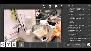【ニコ生・料理】おからパンを作り、種無し柿と茂蔵の豆腐製品を食べるだけの配信【雑談・P30 Pro】