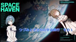 【SpaceHaven】つづみとささらの宇宙旅行