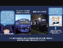 【迷列車11周年記念】迷列車楽隊サガミ 衝撃!相鉄10000系リニューアル車の登場!