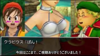 3DS版DQ8 主人公ゼシカ2人旅 第3話(ゆっ