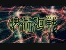 喰霊 呪術廻戦 ― 零 ―