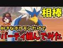 【実況】ポケモン剣盾 冠の雪原でたわむれる 好きなポケモンぶち込みパーティ