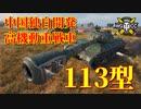 【WoT:113】ゆっくり実況でおくる戦車戦Part825 byアラモンド